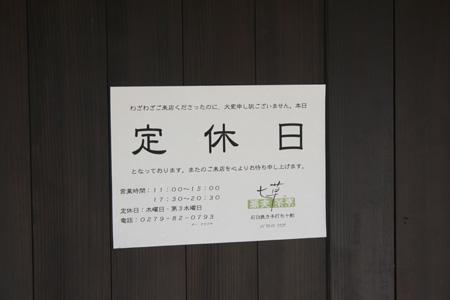 100708_nanakusasama_teikyuubi