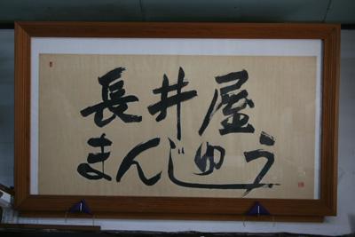 100428_長井屋製菓様_暖簾