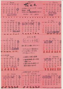 100314_花水木様_イベントカレンダー