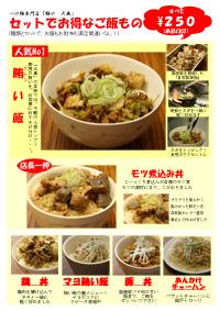 100405_麺や大蔵様_ご飯ものメニュー