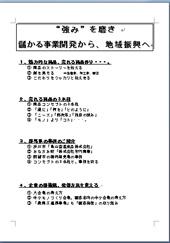 091209_中部ブロック_配布資料