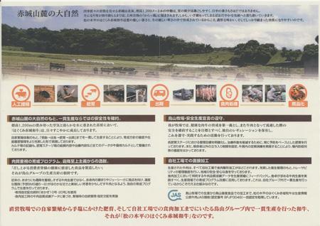 100321_鳥山畜産食品(株)様_一貫生産