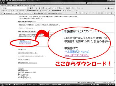 091001_経営革新計画申請書_ダウンロード
