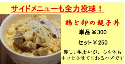 100402_麺や大蔵様_お薦めご飯