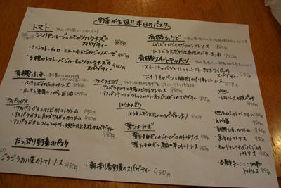 100603_ピアチェーレ様_パスタメニュー
