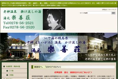 100529_楽善荘様_HPのTOP