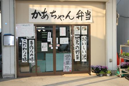 091101_かぁちゃん弁当の店頭