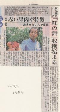 100712_piaceresama_sinbunkiji