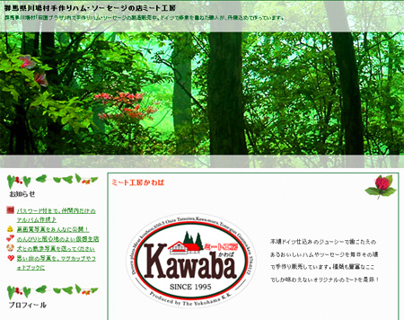 100924_mi-tokouboukawabasama_HPnoTOP
