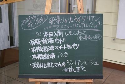 100603_ピアチェーレ様_店頭黒板