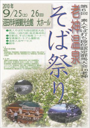 100921_oigamionsengou_sobamaturi