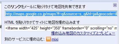 100405_地図の貼付_タグの表示