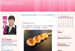 100718_wakabayasidousama_minamitiharublog