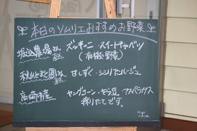 100625_ピアチェーレ様_店頭黒板