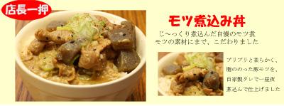 100405_麺や大蔵様_モツ煮丼