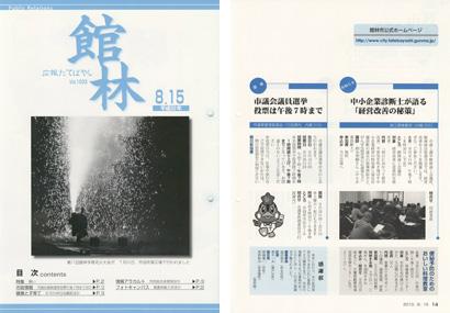 100905_tatebayasikouenkai_kouhoutatebayasi
