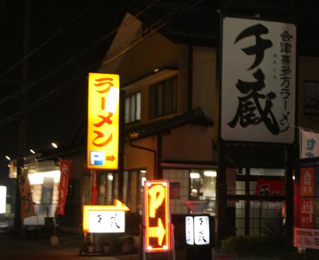 091104_ラーメン千蔵様_夜の外観