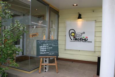 100603_ピアチェーレ様_入口