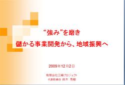 091209_中部ブロック_プレゼン資料