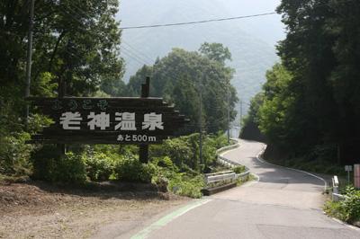 100529_楽善荘様_老神温泉入口
