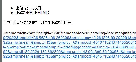 100405_地図の貼付_失敗例