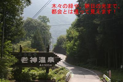 090921_老神温泉入口(朝日)