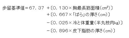 100328_鳥山畜産食品(株)様_歩留まり基準