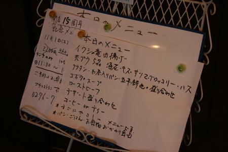 0911106_花水木様_ランチメニュー