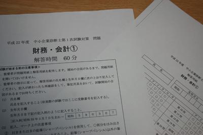 091022_本格的な答錬問題と解答用紙