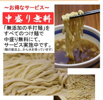100402_麺や大蔵様_中盛無料