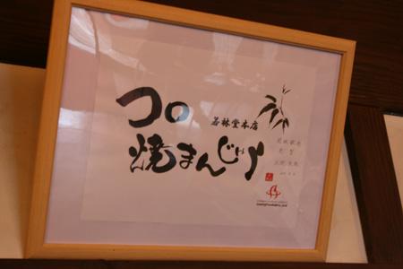 100717_wakabayasidousama_kanban