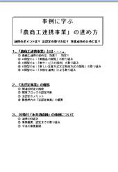 091129_行政懇談会_配布資料