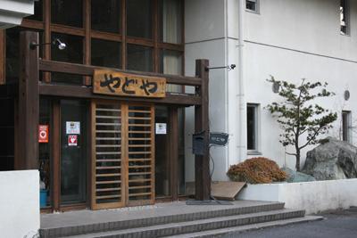 100428_㈱やどや様_入口