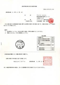 100818_itbizsama_sinseisho