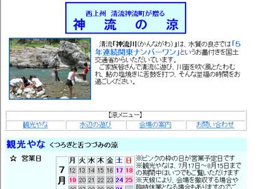100809_kannamatihoukoukaisama_kannanoryou