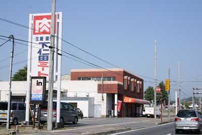 100525_下仁田ミート様_店舗外観