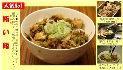 100405_麺や大蔵様_賄い飯