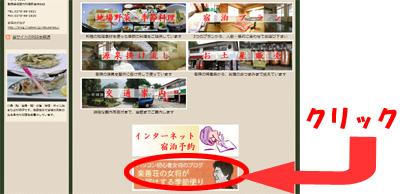 100530_楽善荘様_女将のブログ