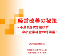100903_HP_tatebayasisiyakushosama