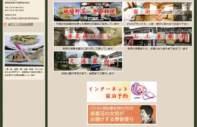 100530_楽善荘様_TOPページバナー