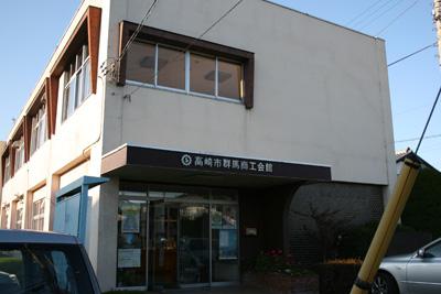 091129_高崎市群馬商工会様
