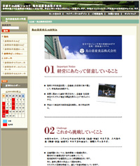 100327_鳥山畜産食品(株)様_HPから