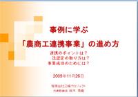 091129_行政懇談会_プレゼン資料