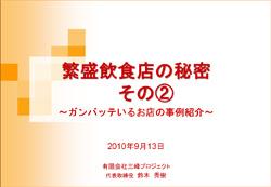 100903_HP_uenomurashoukoukaisama