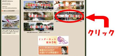100530_楽善荘様_お土産販売