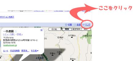 100405_地図の貼付_リンク