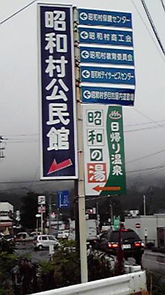 090831_昭和村の看板.jpg