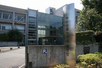 090901_中小企業大学校 東京校.jpg