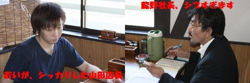 090907_山田店長&龍野さん.jpg