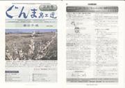 ぐんま商工連_200902